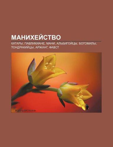 9781232434351: Manikhyei Stvo: Katary, Pavlikiane, Mani, Al Bigoi Tsy, Bogomily, Tondrakii Tsy, Arzhang, Favst