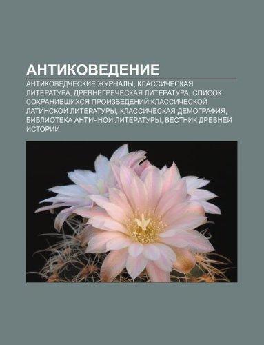 9781233489589: Antikovedenie: Antikovedcheskie Zhurnaly, Klassicheskaya Literatura, Drevnegrecheskaya Literatura
