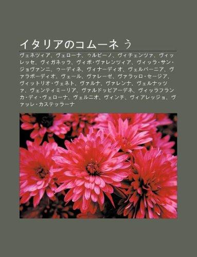 9781233492831: Itarianokomune U: Vu~Enetsu~Ia, Vu~Erona, Urubino, Vu~Ichentsu~A, Vu~Irresse, Vu~Iganerra, Vu~IboVu~Arentsu~Ia, Vu~IrraSanJovu~An'ni, Udine (Japanese Edition)