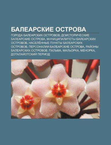 9781233548316: Balyearskie ostrova: Goroda Balyearskikh ostrovov, Doistoricheskie Balyearskie ostrova, Munitsipalitety Balyearskikh ostrovov (Russian Edition)