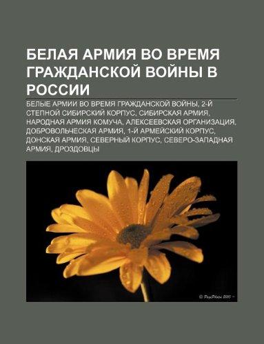 9781233548682: Belaya Armiya Vo Vremya Grazhdanskoi Voi NY V Rossii: Belye Armii Vo Vremya Grazhdanskoi Voi NY, 2-I Stepnoi Sibirskii Korpus