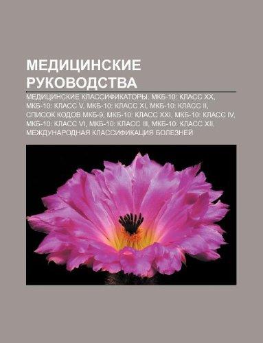 9781233565306: Meditsinskie Rukovodstva: Meditsinskie Klassifikatory, Mkb-10: Klass XX, Mkb-10: Klass V, Mkb-10: Klass XI, Mkb-10: Klass II