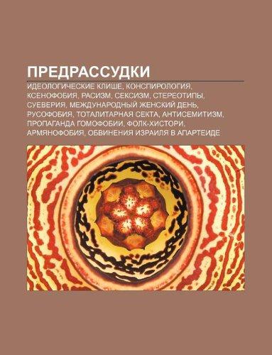 9781233574643: Predrassudki: Idyeologicheskie Klishe, Konspirologiya, Ksenofobiya, Rasizm, Seksizm, Steryeotipy, Sueveriya, Mezhdunarodnyi Zhenskii