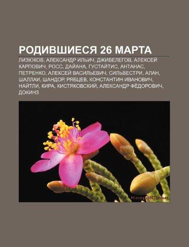 9781233577491: Rodivshiesya 26 Marta: Lizyukov, Aleksandr Il Ich, Dzhivelegov, Aleksyei Karpovich, Ross, Dai Ana, Gustai Tis, Antanas, Petrenko