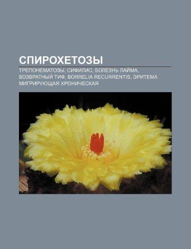 9781233581252: Spirokhetozy: Treponematozy, Sifilis, Bolezn Lai Ma, Vozvratnyi Tif, Borrelia Recurrentis, Eritema Migriruyushchaya Khronicheskaya