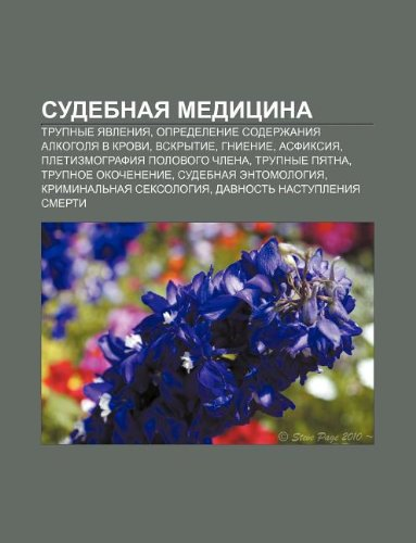9781233582563: Sudebnaya Meditsina: Trupnye Yavleniya, Opredelenie Soderzhaniya Alkogolya V Krovi, Vskrytie, Gnienie, Asfiksiya