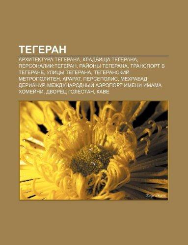9781233583478: Tegeran: Arkhitektura Tegerana, Kladbishcha Tegerana, Personalii: Tegeran, Rai Ony Tegerana, Transport V Tegerane, Ulitsy Teger