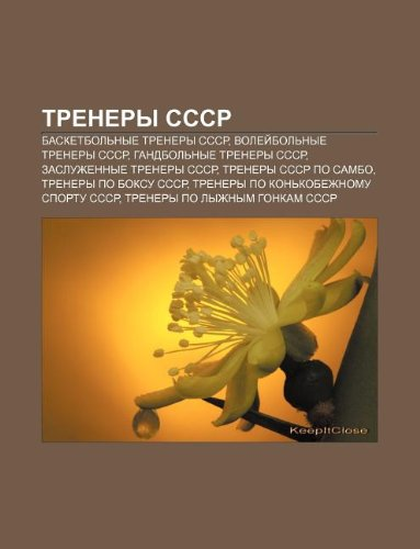 9781233585694: Trenery SSSR: Basketbolnye trenery SSSR, Volyeibolnye trenery SSSR, Gandbolnye trenery SSSR, Zasluzhennye trenery SSSR (Russian Edition)