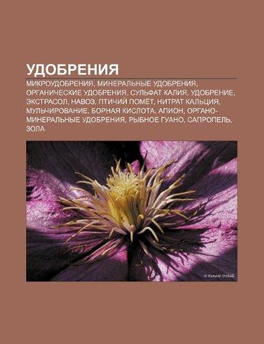 9781233585977: Udobreniya: Mikroudobreniya, Mineral Nye Udobreniya, Organicheskie Udobreniya, Sul Fat Kaliya, Udobrenie, Ekstrasol, Navoz, Ptichi