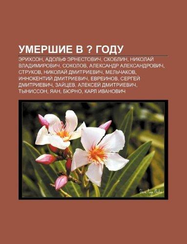 9781233590254: Umershie V ? Godu: Erikhson, Adol F Ernestovich, Skoblin, Nikolai Vladimirovich, Sokolov, Aleksandr Aleksandrovich, Strukov