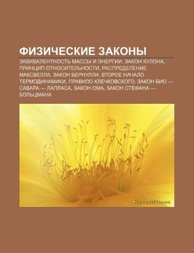 9781233593569: Fizicheskie Zakony: Ekvivalentnost Massy I Energii, Zakon Kulona, Printsip Otnositel Nosti, Raspredelenie Maksvella, Zakon Bernulli