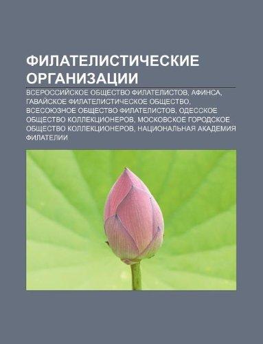 9781233593576: Filatelisticheskie Organizatsii: Vserossii Skoe Obshchestvo Filatelistov, Afinsa, Gavai Skoe Filatelisticheskoe Obshchestvo