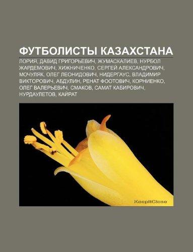 9781233596331: Futbolisty Kazakhstana: Loriya, David Grigorevich, Zhumaskaliev, Nurbol Zhardemovich, Khizhnichenko, Sergyei Aleksandrovich, Mochulyak