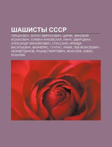 9781233599813: Shashisty Sssr: Gertsenzon, Boris Mironovich, Tsirik, Zinovii Isaakovich, Khukman-Yankovskaya, Nina, Shvartsman, Aleksandr Mikhai Lovi