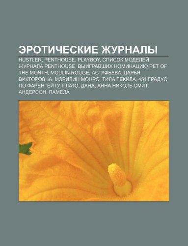 9781233601349: Eroticheskie Zhurnaly: Hustler, Penthouse, Playboy, Spisok Modelyei Zhurnala Penthouse, Vyigravshikh Nominatsiyu Pet of the Month