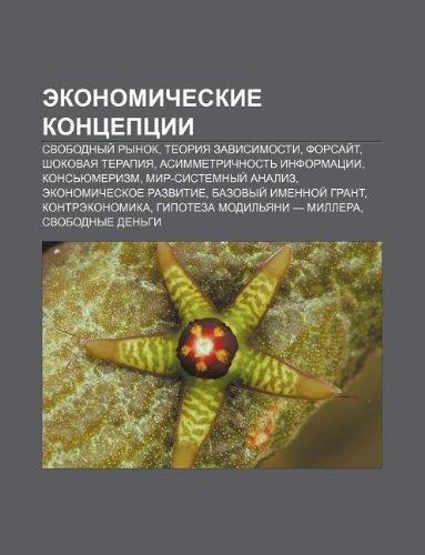 9781233610525: Ekonomicheskie kontseptsii: Svobodnyi rynok, Tyeoriya zavisimosti, Forsait, Shokovaya terapiya, Asimmetrichnost informatsii, Konsyumerizm (Russian Edition)