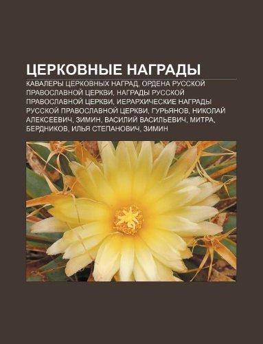 9781233613564: Tserkovnye nagrady: Kavalery tserkovnykh nagrad, Ordena Russkoi pravoslavnoi tserkvi, Nagrady Russkoi pravoslavnoi tserkvi (Russian Edition)