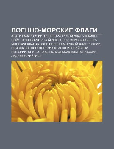 9781233618262: Voenno-Morskie Flagi: Flagi Vmf Rossii, Voenno-Morskoi Flag Ukrainy, Gyui S, Voenno-Morskoi Flag Sssr, Spisok Voenno-Morskikh Flagov Sssr
