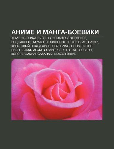 9781233632329: Anime I Manga-Boeviki: Alive: The Final Evolution, Madlax, Khellsing, Vozdushnye Piraty, Highschool of the Dead, Gantz