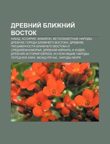 9781233635191: Drevnii Blizhnii Vostok: Akkad, Assiriya, Vavilon, Vetkhozavetnye Narody, Drevnie Goroda Blizhnego Vostoka