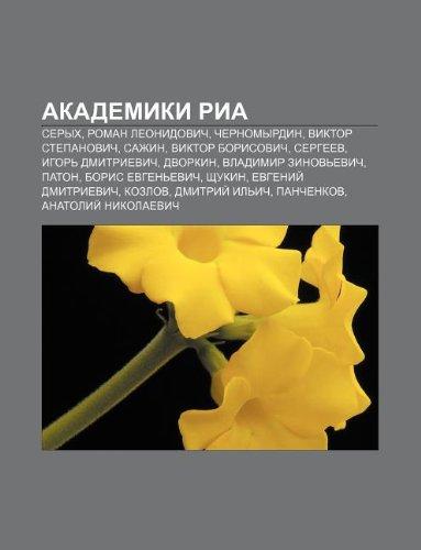 9781233637362: Akademiki RIA: Serykh, Roman Lyeonidovich, Chernomyrdin, Viktor Stepanovich, Sazhin, Viktor Borisovich, Sergyeev, Igor Dmitrievich, D