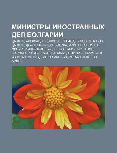9781233650354: Ministry Inostrannykh del Bolgarii: Tsankov, Aleksandr Tsolov, Gyeorgiev, Kimon Stoyanov, Tsankov, Dragan Kiryakov, Bokova, Irina Gyeorgieva