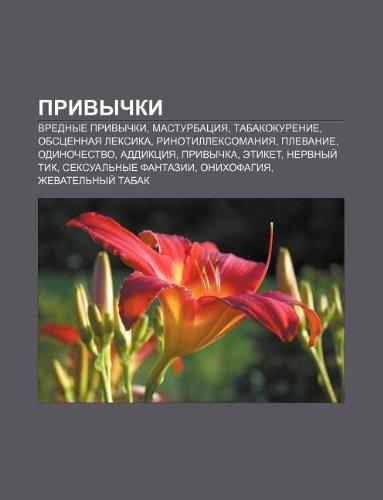 9781233658381: Privychki: Vrednye Privychki, Masturbatsiya, Tabakokurenie, Obstsennaya Leksika, Rinotilleksomaniya, Plevanie, Odinochestvo, Addi