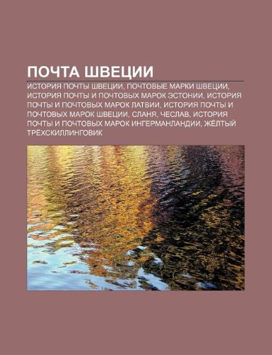 9781233660612: Pochta Shvetsii: Istoriya pochty Shvetsii, Pochtovye marki Shvetsii, Istoriya pochty i pochtovykh marok Estonii (Russian Edition)