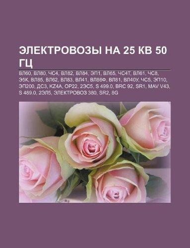 9781233682904: Elektrovozy Na 25 Kv 50 Gts: Vl60, Vl80, Chs4, Vl82, Vl84, Ep1, Vl65, Chs4t, Vl61, Chs8, E5k, Vl85, Vl62, Vl83, Vl41, Vl86f, Vl81, Vl40u, Chs5