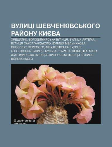 9781233796540: Vulytsi Shevchenkivs Koho Ray Onu Kyyeva: Khreshchatyk, Volodymyrs Ka Vulytsya, Vulytsya Artema, Vulytsya Saksahans Koho, Vulytsya Mel Nykova