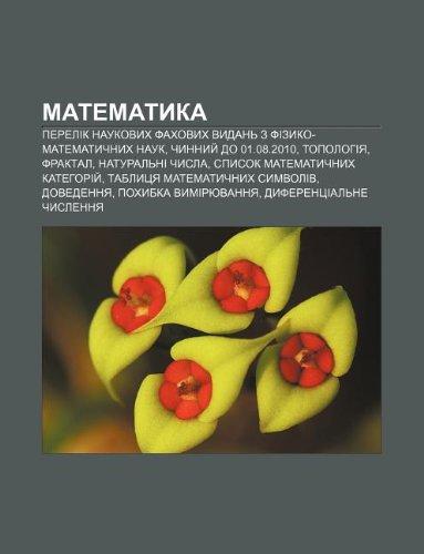 9781233806881: Matematyka: Perelik naukovykh fakhovykh vydan z fizyko-matematychnykh nauk, chynnyy do 01.08.2010, Topolohiya, Fraktal, Naturalni chysla