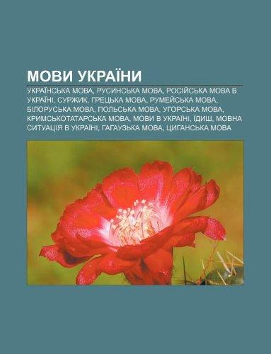 9781233807321: Movy Ukrai NY: Ukrai NS Ka Mova, Rusyns Ka Mova, Rosiy S Ka Mova V Ukrai Ni, Surzhyk, Hrets Ka Mova, Rumey S Ka Mova, Bilorus Ka Mova
