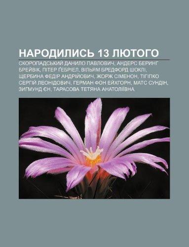 9781233810321: Narodylys 13 Lyutoho: Skoropads Kyy Danylo Pavlovych, Anders Berynh Brey Vik, Piter Gebriel, Vil Yam Bredford Shokli
