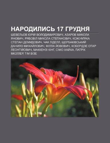 9781233810666: Narodylys 17 hrudnya: Shevelov Yuriy Volodymyrovych, Azarov Mykola Yanovych, Ryabovil Mykola Stepanovych, Kozhum'yaka Stepan Demydovych