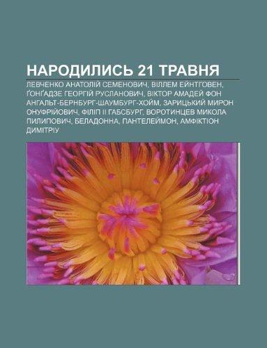 9781233811403: Narodylys 21 Travnya: Levchenko Anatoliy Semenovych, Villem Ey Nthoven, Gongadze Heorhiy Ruslanovych