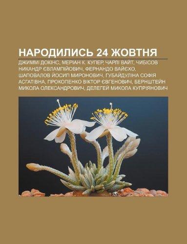 9781233811632: Narodylys 24 Zhovtnya: Dzhymmi Dokins, Merian K. Kuper, Charli Vay T, Chybisov Nykandr Yevlampiy Ovych, Fernando Vay Yekho