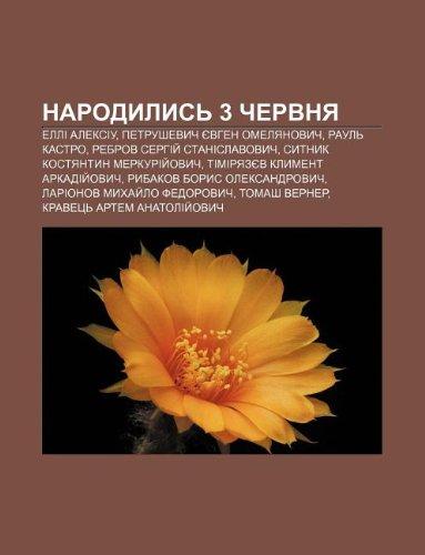 9781233812745: Narodylys 3 Chervnya: Elli Aleksiu, Petrushevych Yevhen Omelyanovych, Raul Kastro, Rebrov Serhiy Stanislavovych