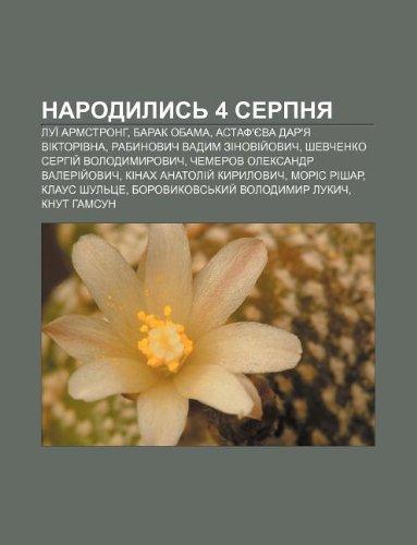 9781233812837: Narodylys 4 Serpnya: Lui Armstronh, Barak Obama, Astaf'yeva Dar'ya Viktorivna, Rabynovych Vadym Zinoviy Ovych