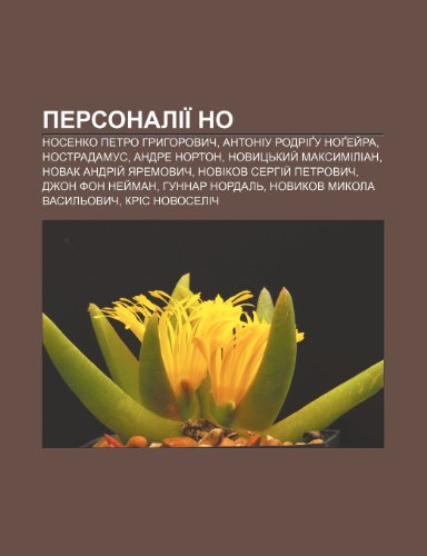 9781233818556: Personalii No: Nosenko Petro Hryhorovych, Antoniu Rodrigu Nogey Ra, Nostradamus, Andre Norton, Novyts Kyy Maksymilian