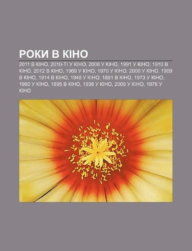 9781233826353: Roky v kino: 2011 v kino, 2010-ti u kino, 2008 u kino, 1991 u kino, 1910 v kino, 2012 v kino, 1969 u kino, 1970 u kino, 2000 u kino (Ukrainian Edition)