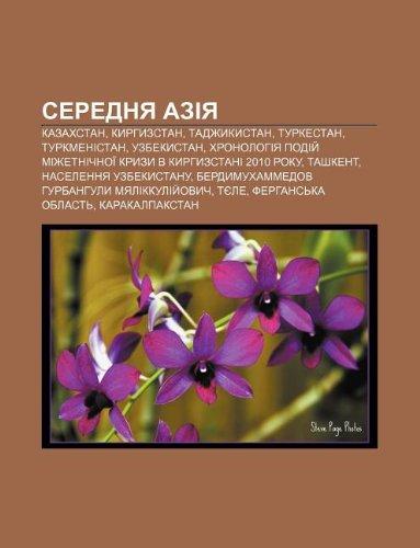 9781233828258: Serednya Aziya: Kazakhstan, Kyrhyzstan, Tadzhykystan, Turkestan, Turkmenistan, Uzbekystan
