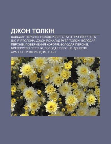9781233845569: Dzhon Tolkin: Volodar Persniv, Nezaversheni statti pro tvorchist Dzh. R. R.Tolkina, Dzhon Ronald Ruel Tolkin (Ukrainian Edition)