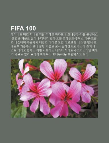 9781233926923: Fifa 100: Deibideu Bekeom, Jinedin Jidan, Diego Maladona, Honaudu, Laul Gonsalleseu, Hongmyeongbo, Paollo Maldini, Tieli Angli