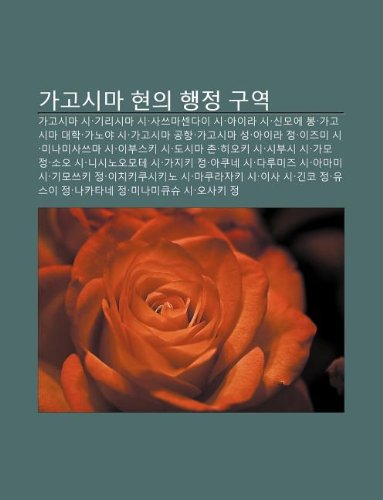 9781233926985: Gagosima Hyeon-Ui Haengjeong Guyeog: Gagosima Si, Gilisima Si, Sasseumasendai Si, Aila Si, Sinmo-E Bong, Gagosima Daehag, Ganoya Si