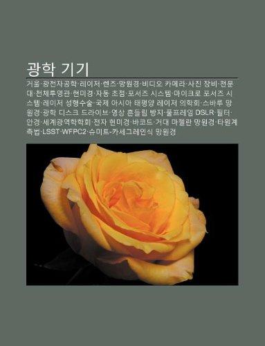 9781233927968: Gwanghag Gigi: Geoul, Gwangjeonjagonghag, Leijeo, Lenjeu, Mang-Wongyeong, Bidio Kamela, Sajin Jangbi, Cheonmundae, Cheonchetuyeong-Gw