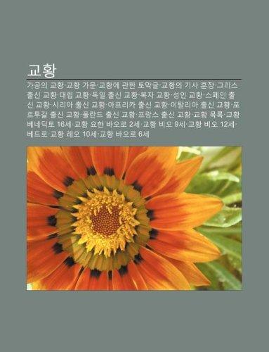 9781233928323: Gyohwang: Gagong-Ui Gyohwang, Gyohwang Gamun, Gyohwang-E Gwanhan Tomaggeul, Gyohwang-Ui Gisa Hunjang, Geuliseu Chulsin Gyohwang