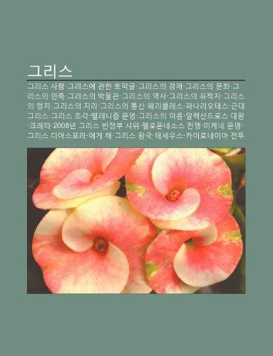 9781233928422: Geuliseu: Geuliseu Salam, Geuliseue Gwanhan Tomaggeul, Geuliseuui Gyeongje, Geuliseuui Munhwa, Geuliseuui Minjog, Geuliseuui Bag