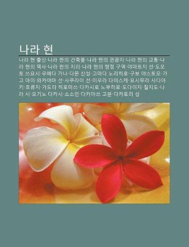 9781233928767: Nala Hyeon: Nala Hyeon Chulsin, Nala Hyeon-Ui Geonchugmul, Nala Hyeon-Ui Gwangwangji, Nala Hyeon-Ui Gyotong, Nala Hyeon-Ui Yeogsa