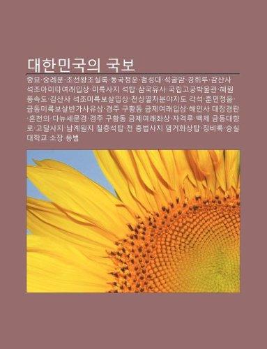 9781233929528: Daehanmingug-Ui Gugbo: Jongmyo, Sunglyemun, Joseon-Wangjosillog, Dong-Gugjeong-Un, Cheomseongdae, Seoggul-Am, Gyeonghoelu