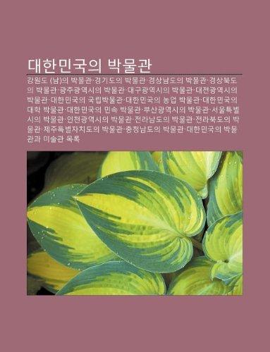 9781233929733: Daehanmingug-Ui Bagmulgwan: Gang-Wondo (Nam)Ui Bagmulgwan, Gyeong-Gidoui Bagmulgwan, Gyeongsangnamdoui Bagmulgwan, Gyeongsangbugdoui Bagmulgwan